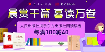促销: 京东 人民出版社每满100减40 多满多减