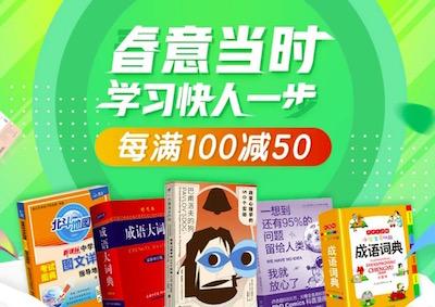 促销: 京东 文学、中小学教辅每满100减50 多满多减