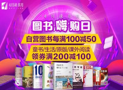 促销: 京东 自营图书每满100减50 多满多减