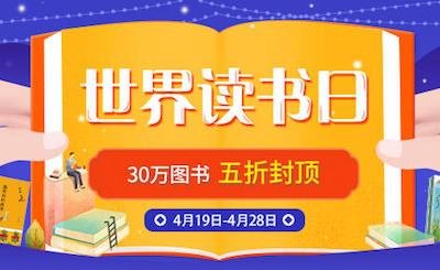 促销: 博库 博库网30万图书5折封顶