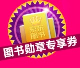 促销: 京东 数十万图书每满100减50 10点领图书勋章券