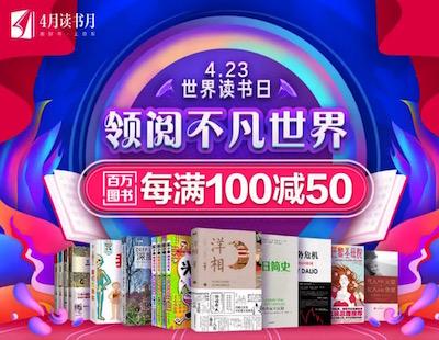 促销: 京东 数十万图书每满100减50 整点领券
