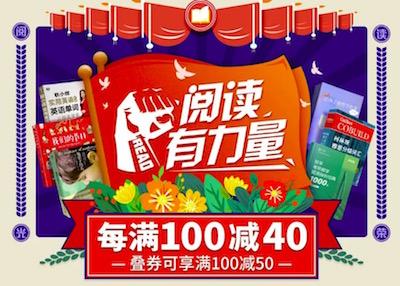 促销: 京东 数十万图书每满100减40 多满多减