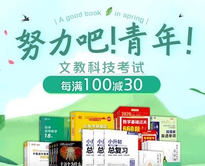 促销: 京东 5万文教科技图书每满100减30 多满多减