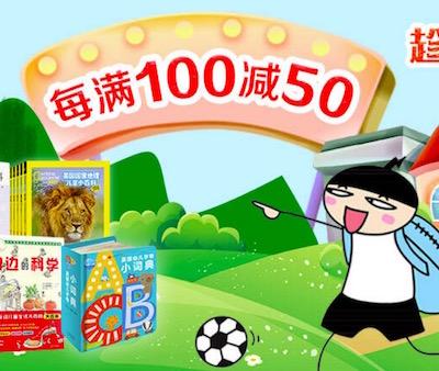 促销: 京东 3万童书每满100减50 多满多减