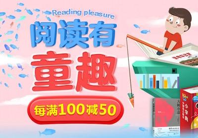 促销: 京东 23万图书每满100减50 多满多减