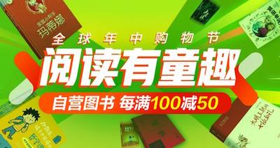 促销: 京东 数十万图书每满100减50 10点抢券
