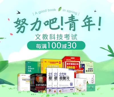 促销: 京东 两万图书每满100减30 多满多减