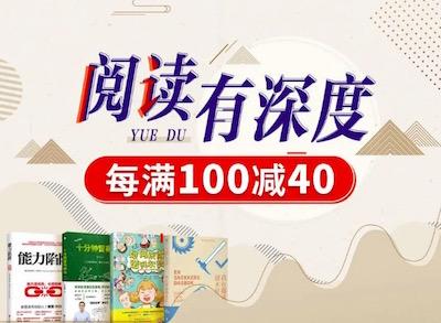 促销: 京东 六万图书每满100减40