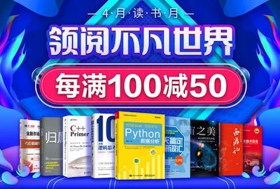 促销: 京东 数十万图书每满100减50 仅此48小时