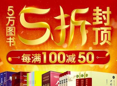 促销: 中图 六万图书5折封顶 再每满100减50