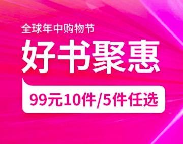 促销: 京东 两千好书99元任选5本