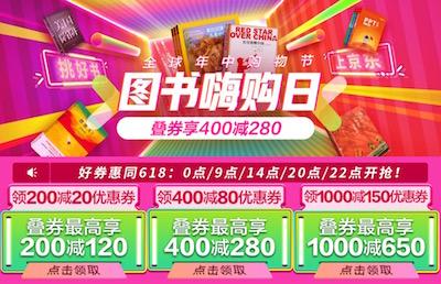 促销: 京东 数十万图书每满100减50 14、20点领400-80图书券