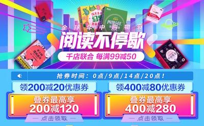 促销: 京东 数十万图书每满100减50 9、14、20点领400-80图书券