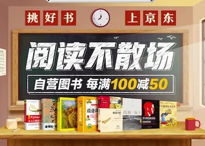 促销: 京东 二十万图书每满100减50 多满多减