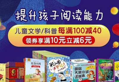 促销: 京东 万种图书每满100减40 多满多减