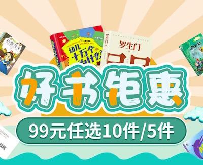 促销: 京东 99元任选10本好书