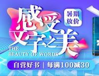 促销: 京东 十二万图书每满100减30 多满多减