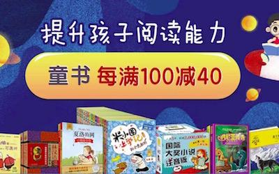 促销: 京东 万种童书每满100减40 多满多减