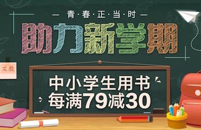 促销: 京东 十万文教图书每满79减30 多满多减
