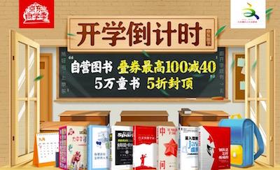 促销: 京东 三十万图书每满100减30 多满多减