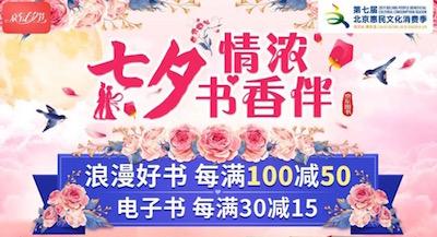 促销: 京东 三十万图书每满100减50 多满多减