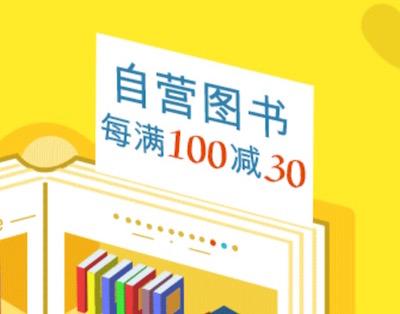 二十万图书每满100减30 多满多减