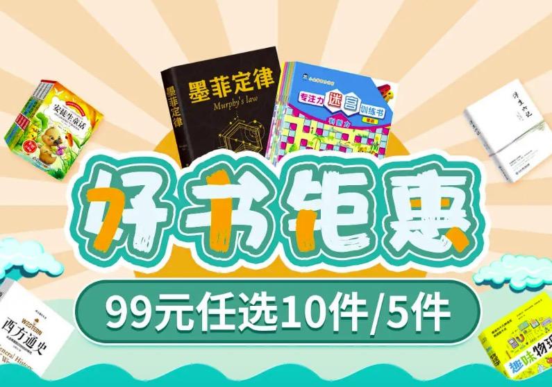 99元任选5本好书 两千品种可选