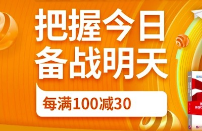 促销: 京东 三万文教图书每满100减30 多满多减