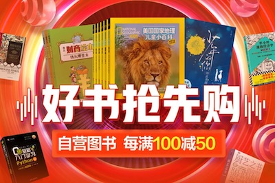 促销: 京东 整点抢400-60图书券 10月31日搭配图书大促使用