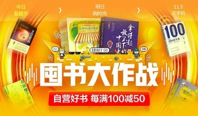 促销: 京东 数十万图书每满100减50 0、9、14、20点领券
