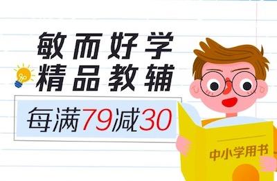 促销: 京东 三万精品教辅每满79减30 多满多减