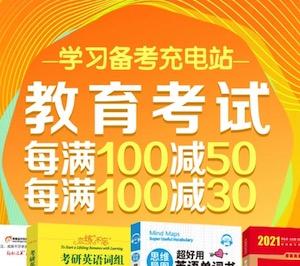 六万文教考试图书每满100减30 多满多减