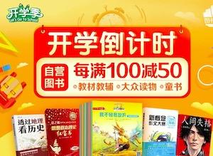 数十万图书每满100减50 多满多减