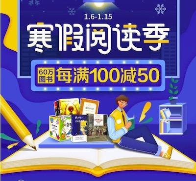 促销: 当当 数十万图书每满100减50 多满多减
