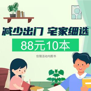 促销: 中图 88元任选10本,七千图书可选