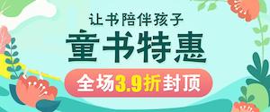 促销: 当当 童书特惠39折封顶 19折/29折/39折