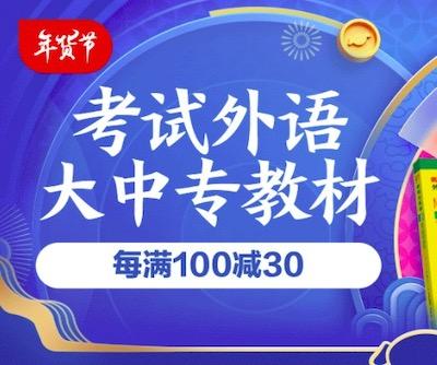 促销: 京东 三万文教考试图书每满100减30 多满多减