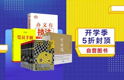 京东两万图书5折封顶