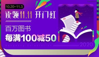 百万图书每满100减50 多满多减