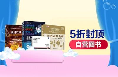 促销: 京东 三万图书5折封顶
