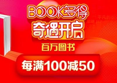 书香节六十万图书每满100减50 多满多减