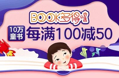 十万童书下单打5折